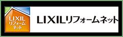 LIXILリフォームネット(水まわりマイスターページ)
